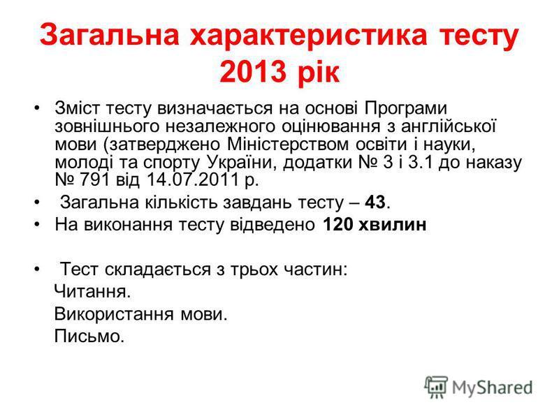 Загальна характеристика тесту 2013 рік Зміст тесту визначається на основі Програми зовнішнього незалежного оцінювання з англійської мови (затверджено Міністерством освіти і науки, молоді та спорту України, додатки 3 і 3.1 до наказу 791 від 14.07.2011