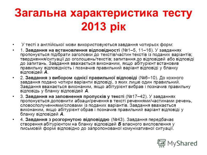 Загальна характеристика тесту 2013 рік У тесті з англійської мови використовуються завдання чотирьох форм: 1. Завдання на встановлення відповідності (1–5, 11–16). У завданнях пропонується підібрати заголовки до текстів/частин текстів із поданих варіа