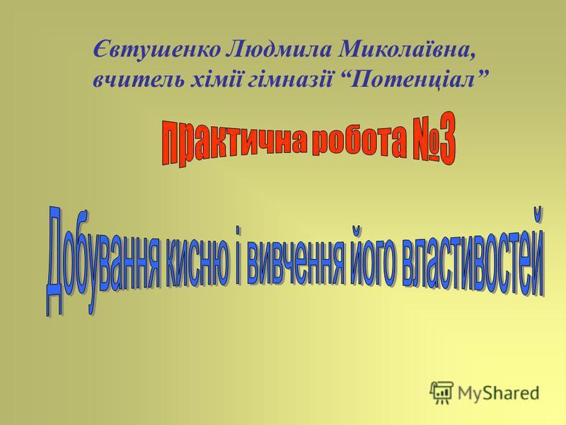 Євтушенко Людмила Миколаївна, вчитель хімії гімназії Потенціал