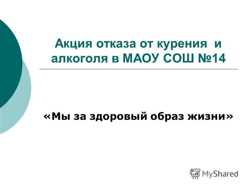 Акция отказа от курения и алкоголя в МАОУ СОШ 14 «Мы за здоровый образ жизни»