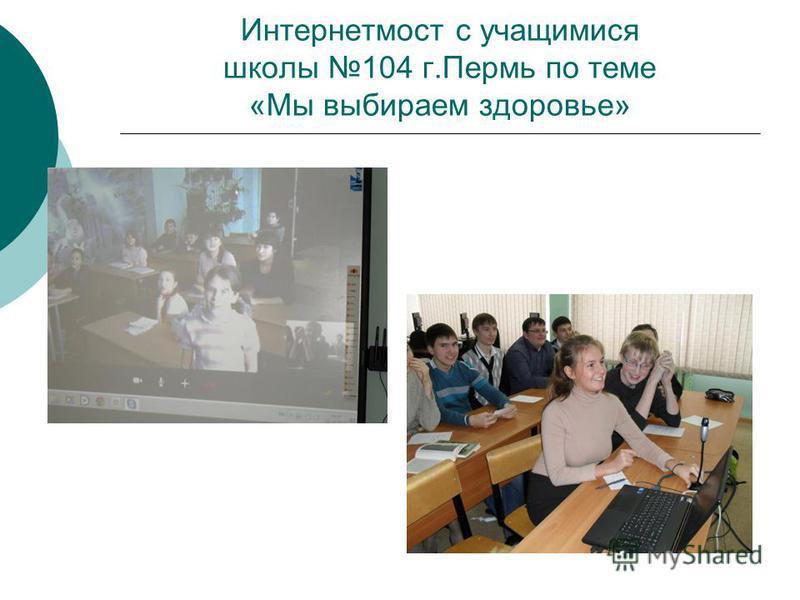 Интернетмост с учащимися школы 104 г.Пермь по теме «Мы выбираем здоровье»