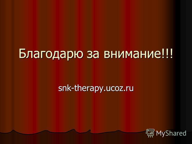 Благодарю за внимание!!! snk-therapy.ucoz.ru