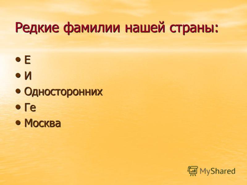 Редкие фамилии нашей страны: Е И Односторонних Односторонних Ге Ге Москва Москва