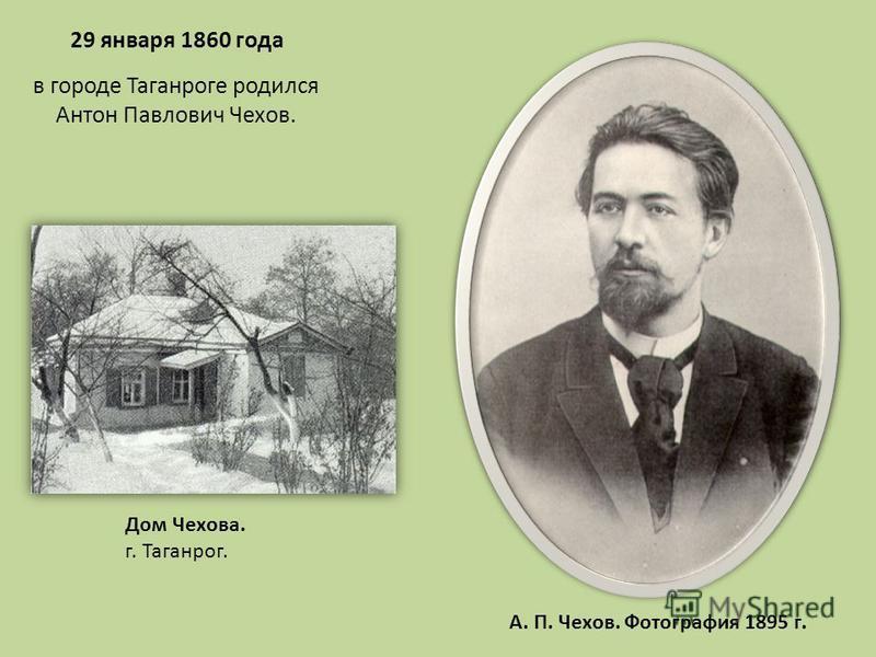 29 января 1860 года в городе Таганроге родился Антон Павлович Чехов. Дом Чехова. г. Таганрог. А. П. Чехов. Фотография 1895 г.