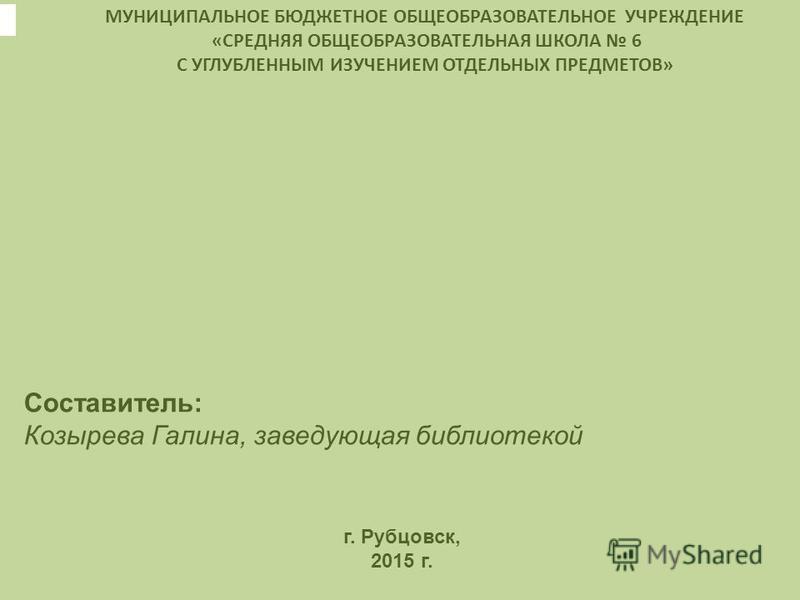 Используемые источники: http://www.anton-chehov.info/ https://ru.wikipedia.org/wiki/Чехов,_Антон_Павлович http://wwwzoryacom.blogspot.ru/2013/02/blog-post_6. html http://istrabibl.ru/wordpress/?page_id=553 http://apchekhov.ru/books/item/f00/s00/z0000