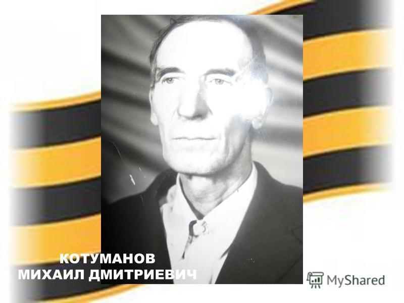 КОТУМАНОВ МИХАИЛ ДМИТРИЕВИЧ