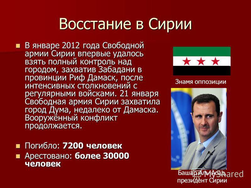 Восстание в Сирии В январе 2012 года Свободной армии Сирии впервые удалось взять полный контроль над городом, захватив Забадани в провинции Риф Дамаск, после интенсивных столкновений с регулярными войсками. 21 января Свободная армия Сирии захватила г