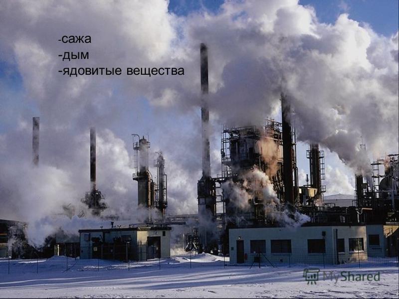 - сажа -дым -ядовитые вещества