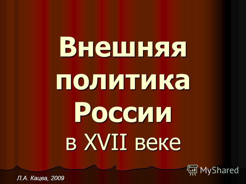 Внешняя политика России в XVII веке Л.А. Кацва, 2009