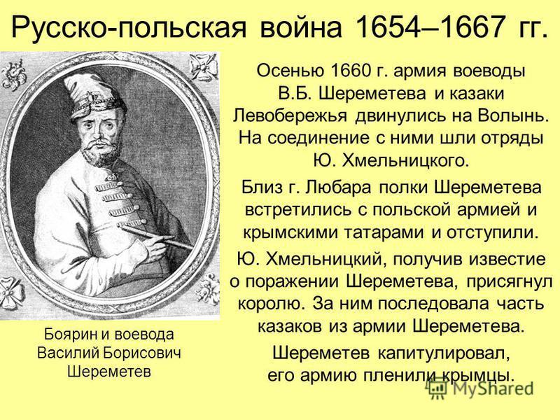 Русско-польская война 1654–1667 гг. Осенью 1660 г. армия воеводы В.Б. Шереметева и казаки Левобережья двинулись на Волынь. На соединение с ними шли отряды Ю. Хмельницкого. Близ г. Любара полки Шереметева встретились с польской армией и крымскими тата