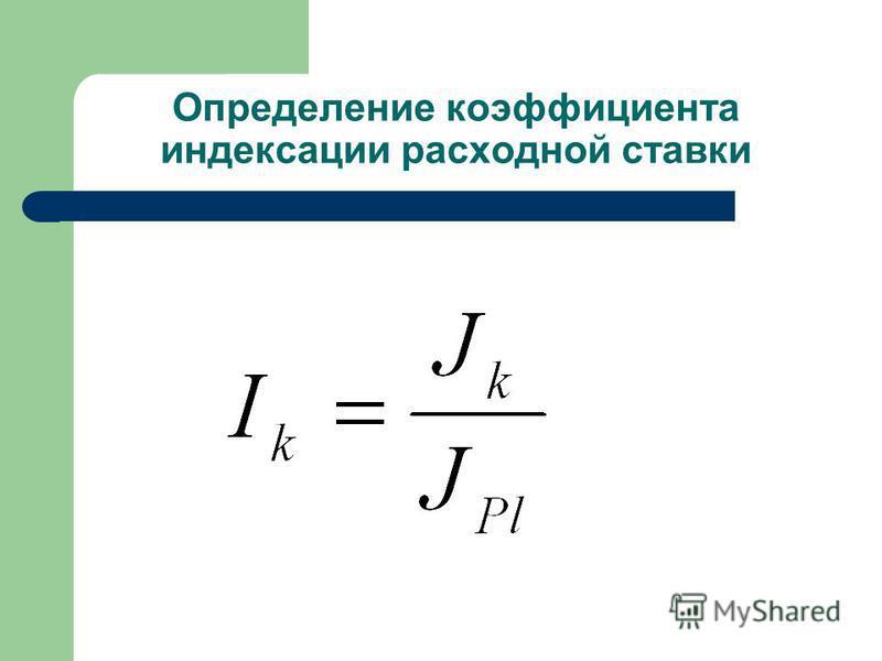 Определение коэффициента индексации расходной ставки