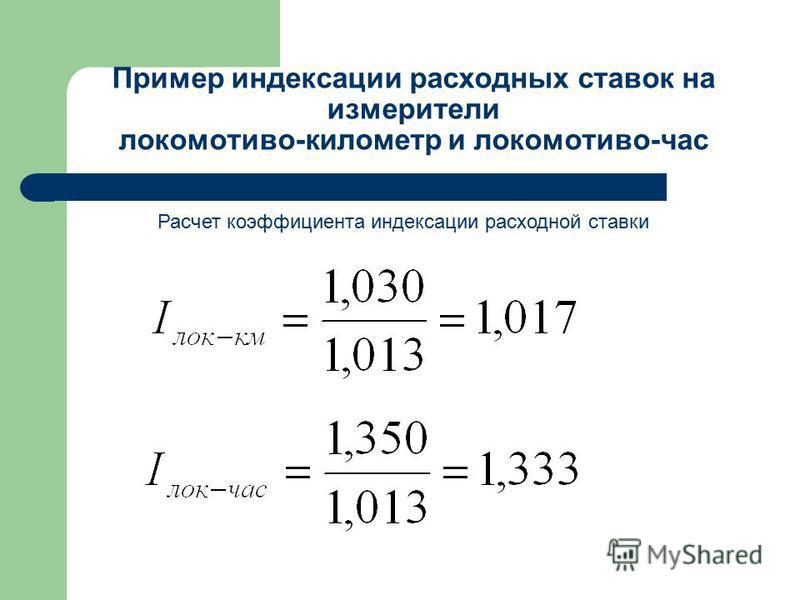 Пример индексации расходных ставок на измерители локомотива-километр и локомотива-час Расчет коэффициента индексации расходной ставки