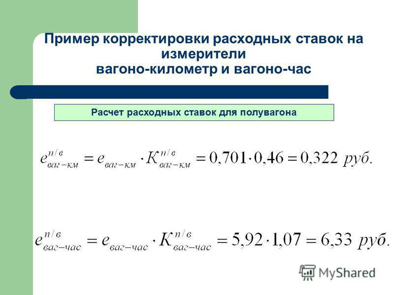 Пример корректировки расходных ставок на измерители вагоно-километр и вагоно-час Расчет расходных ставок для полувагона