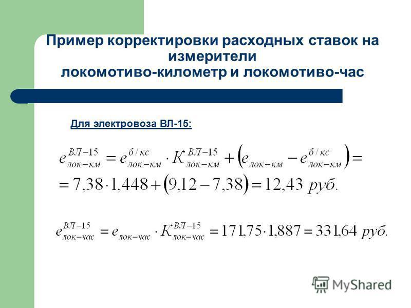 Пример корректировки расходных ставок на измерители локомотива-километр и локомотива-час Для электровоза ВЛ-15: