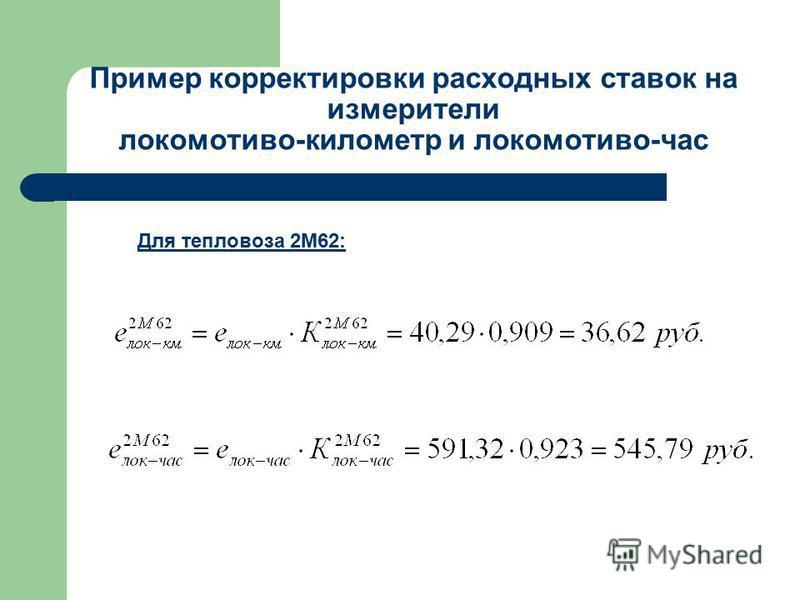 Пример корректировки расходных ставок на измерители локомотива-километр и локомотива-час Для тепловоза 2М62: