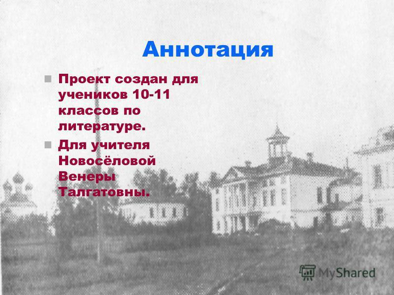 Аннотация Проект создан для учеников 10-11 классов по литературе. Для учителя Новосёловой Венеры Талгатовны.
