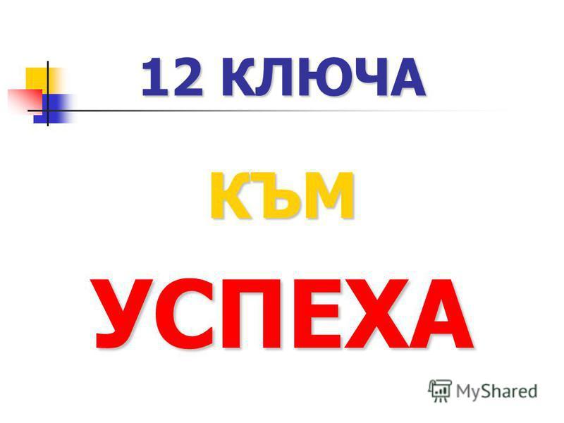 УСПЕХА КЪМ 12 КЛЮЧА