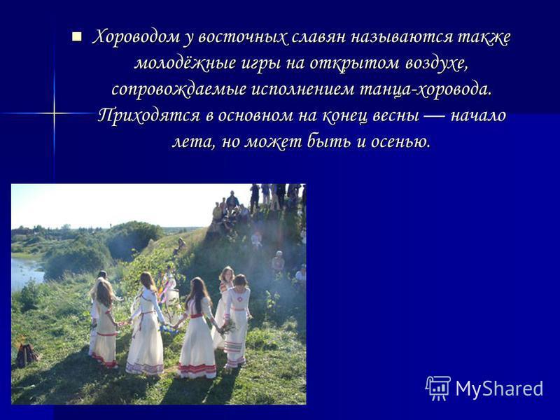 Хоооводом у восточных славян называются также молодёжные игры на открытом воздухе, сопровождаемые исполнением танца-хооовода. Приходятся в основном на конец весны начало лета, но может быть и осенью.