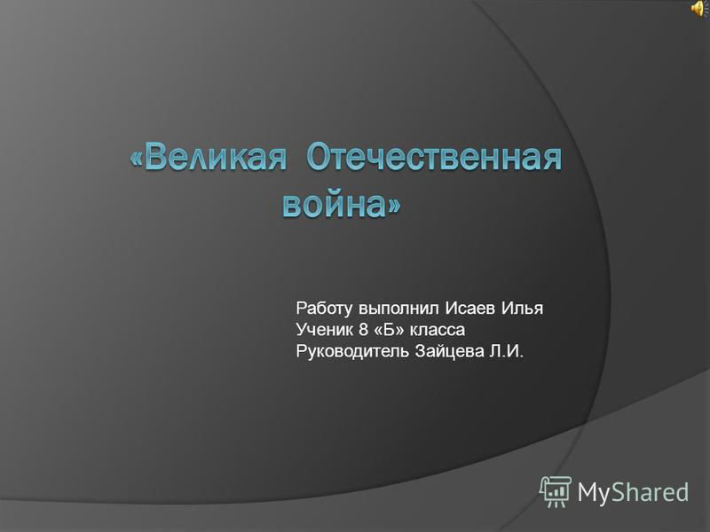Работу выполнил Исаев Илья Ученик 8 «Б» класса Руководитель Зайцева Л.И.