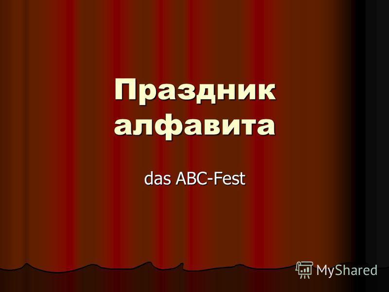 Праздник алфавита das ABC-Fest