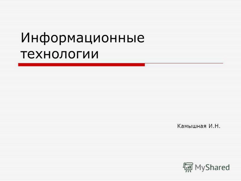 Информационные технологии Камышная И.Н.
