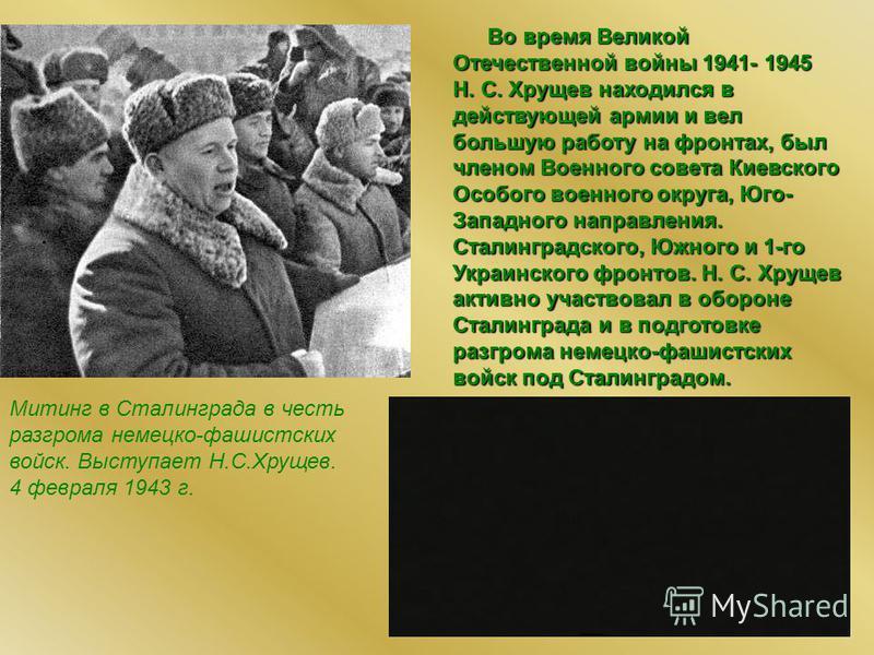 Митинг в Сталинграда в честь разгрома немецко-фашистских войск. Выступает Н.С.Хрущев. 4 февраля 1943 г. Во время Великой Отечественной войны 1941- 1945 Н. С. Хрущев находился в действующей армии и вел большую работу на фронтах, был членом Военного со