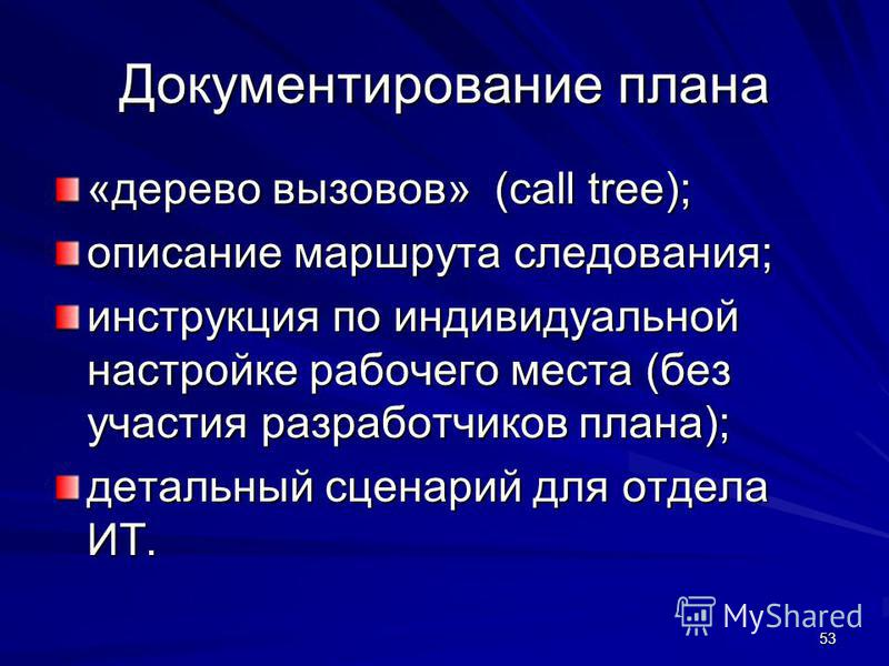 53 Документирование плана «дерево вызовов» (call tree); описание маршрута следования; инструкция по индивидуальной настройке рабочего места (без участия разработчиков плана); детальный сценарий для отдела ИТ.