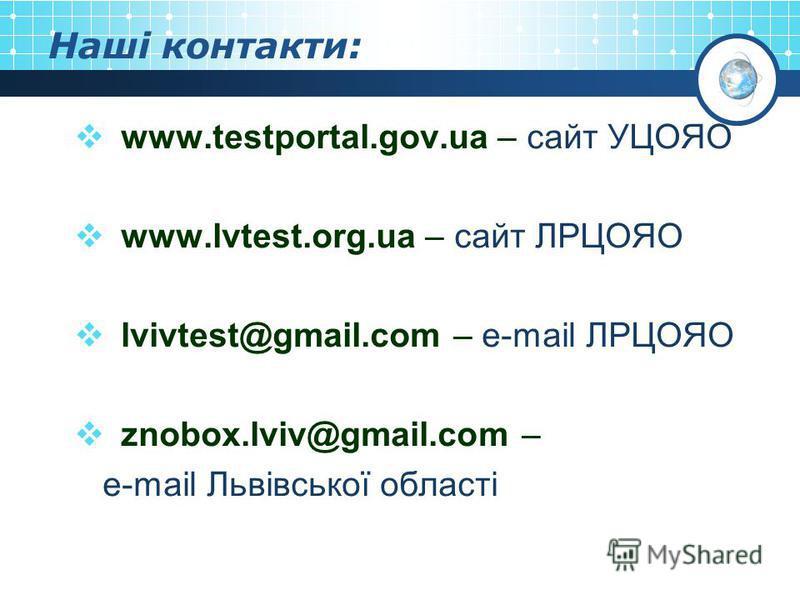 Наші контакти: www.testportal.gov.ua – сайт УЦОЯО www.lvtest.org.ua – сайт ЛРЦОЯО lvivtest@gmail.com – e-mail ЛРЦОЯО znobox.lviv@gmail.com – e-mail Львівської області