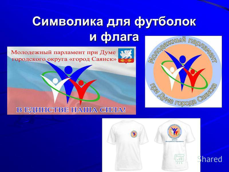 Символика для футболок и флага
