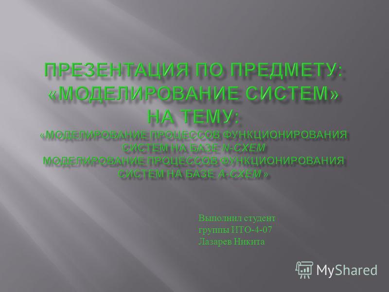 Выполнил студент группы ИТО-4-07 Лазарев Никита