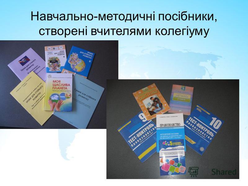 Навчально-методичні посібники, створені вчителями колегіуму