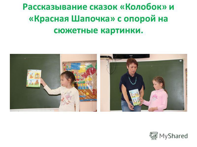 Рассказывание сказок «Колобок» и «Красная Шапочка» с опорой на сюжетные картинки.