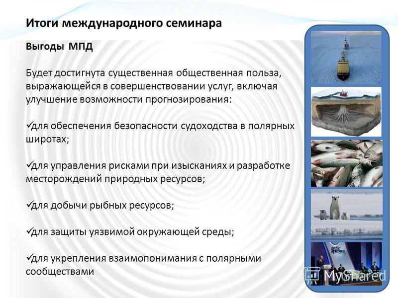 Выгоды МПД Будет достигнута существенная общественная польза, выражающейся в совершенствовании услуг, включая улучшение возможности прогнозирования: для обеспечения безопасности судоходства в полярных широтах; для управления рисками при изысканиях и