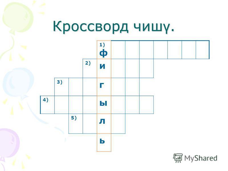 Кроссворд чиш ү. 1) ф 2) и 3) г 4) ы 5) л ь
