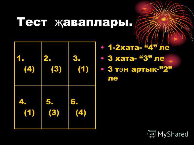 Тест җ аваплары. 1-2хата- 4 ле 3 хата- 3 ле 3 т ә н артык-2 ле 1. (4) 2. (3) 3. (1) 4. (1) 5. (3) 6. (4)