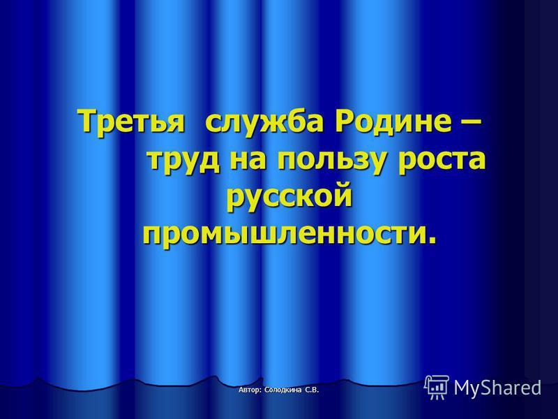 Третья служба Родине – труд на пользу роста русской промышленности. Автор: Солодкина С.В.