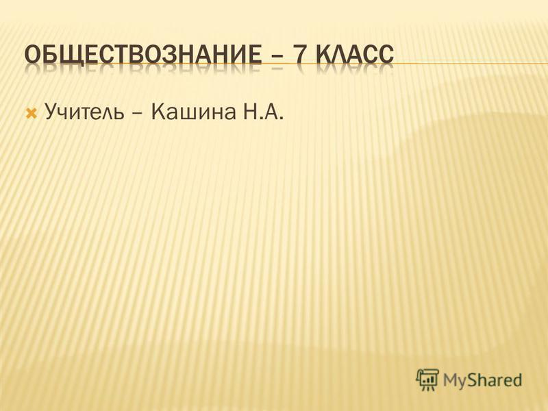 Учитель – Кашина Н.А.