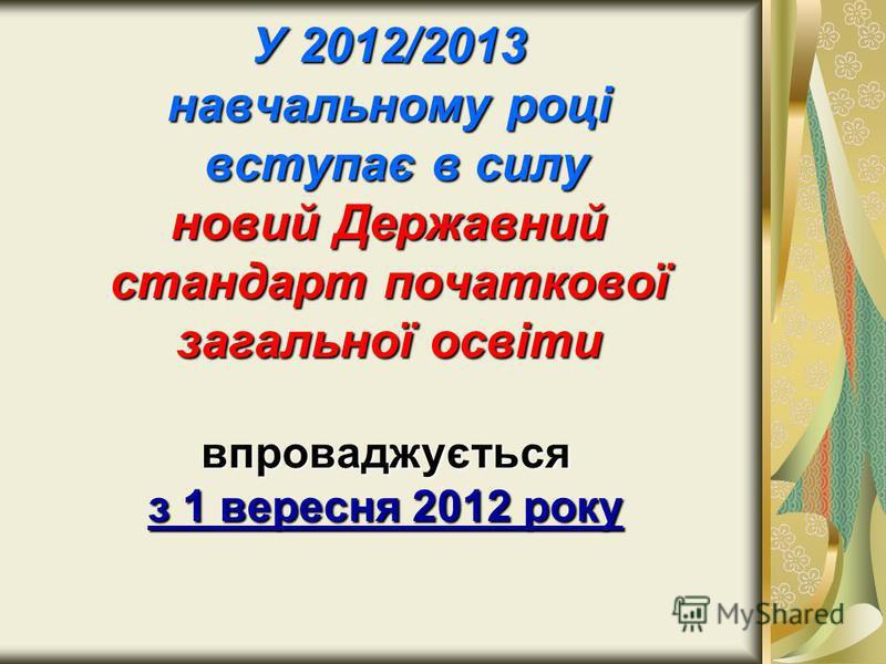 У 2012/2013 навчальному році вступає в силу новий Державний стандарт початкової загальної освіти впроваджується з 1 вересня 2012 року