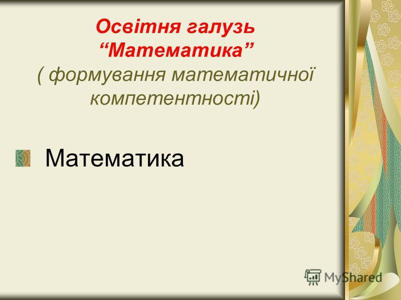 Освітня галузь Математика ( формування математичної компетентності) Математика