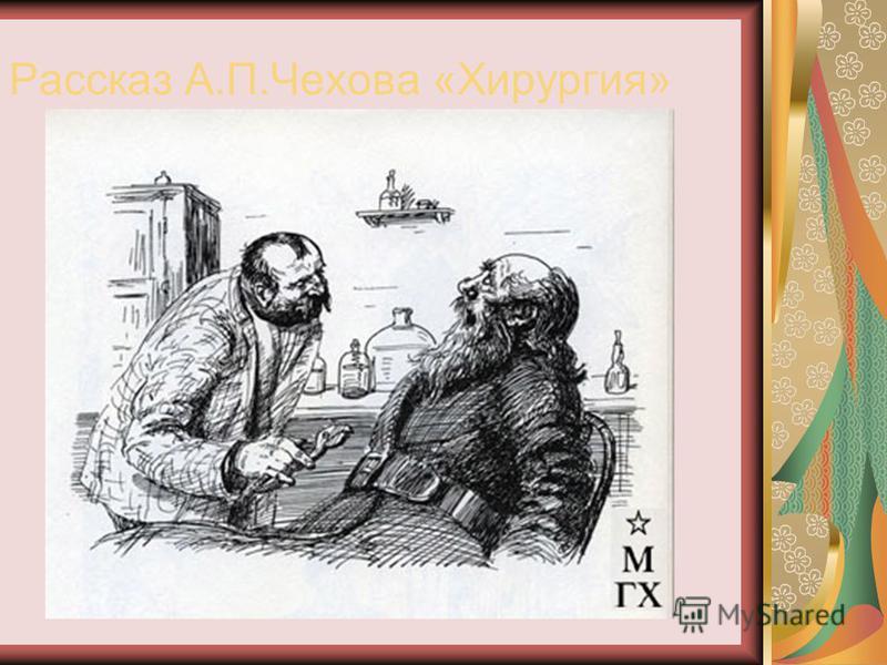 Рассказ А.П.Чехова «Хирургия»