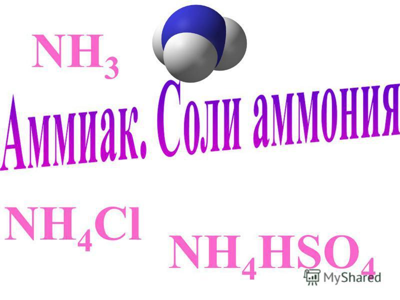 NH 3 NH 4 Cl NH 4 HSO 4