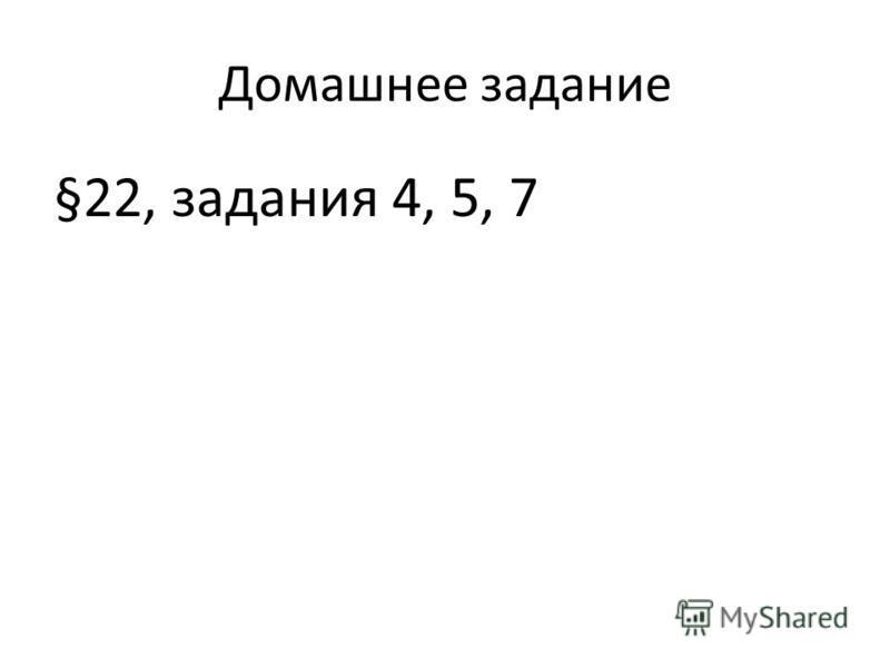 Домашнее задание §22, задания 4, 5, 7