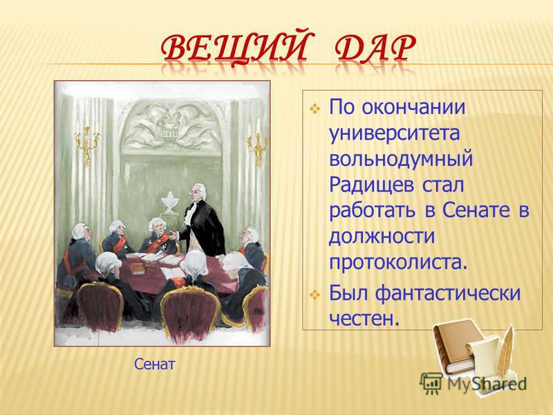 По окончании университета вольнодумный Радищев стал работать в Сенате в должности протоколиста. Был фантастически честен. Сенат
