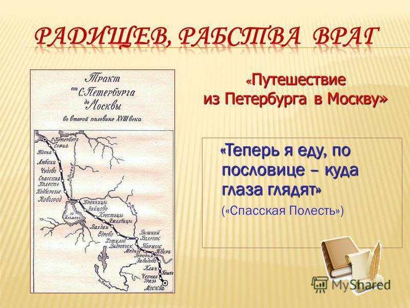 «Теперь я еду, по пословице – куда глаза глядят» («Спасская Полесть») « Путешествие из Петербурга в Москву»