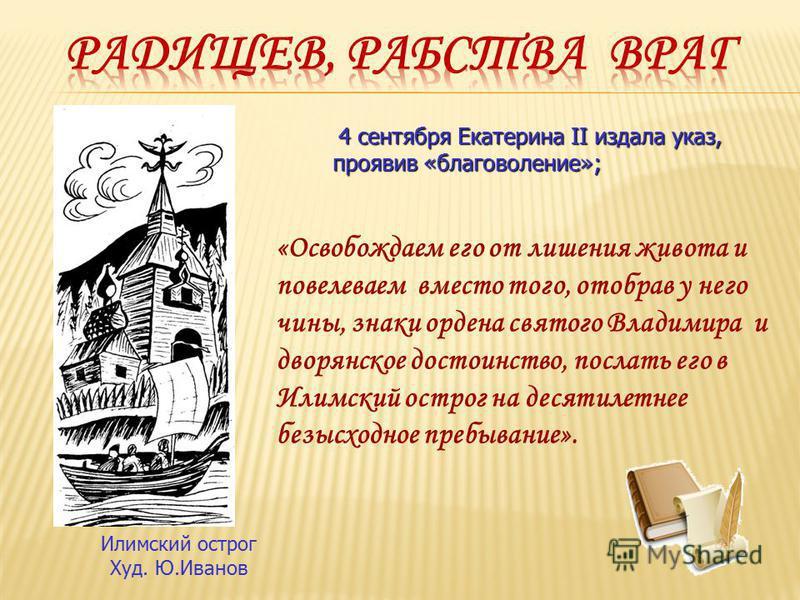 4 сентября Екатерина II издала указ, 4 сентября Екатерина II издала указ, проявив «благоволение»; «Освобождаем его от лишения живота и повелеваем вместо того, отобрав у него чины, знаки ордена святого Владимира и дворянское достоинство, послать его в
