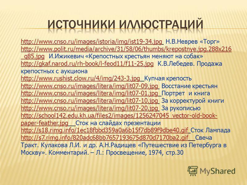 http://www.rushist.clow.ru/4/img/243-3.jpghttp://www.rushist.clow.ru/4/img/243-3. jpg Купчая крепость http://www.cnso.ru/images/istoria/img/ist19-34.jpghttp://www.cnso.ru/images/istoria/img/ist19-34. jpg Н.В.Неврев «Торг» http://www.polit.ru/media/ar
