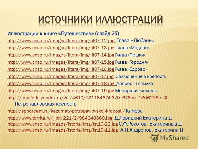 Иллюстрации к книге «Путешествие» (слайд 25): http://www.cnso.ru/images/litera/img/lit07-12. jpg http://www.cnso.ru/images/litera/img/lit07-12. jpg Глава «Любани» http://www.cnso.ru/images/litera/img/lit07-13.jpghttp://www.cnso.ru/images/litera/img/l