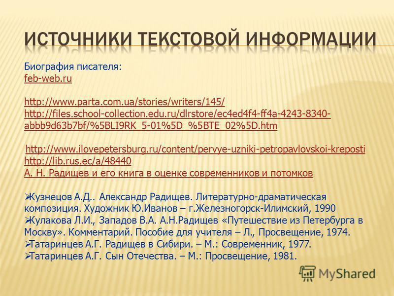 Биография писателя: feb-web.ru http://www.parta.com.ua/stories/writers/145/ http://files.school-collection.edu.ru/dlrstore/ec4ed4f4-ff4a-4243-8340- abbb9d63b7bf/%5BLI9RK_5-01%5D_%5BTE_02%5D.htm http://www.ilovepetersburg.ru/content/pervye-uzniki-petr