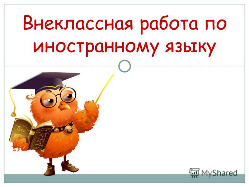 Внеклассная работа по иностранному языку