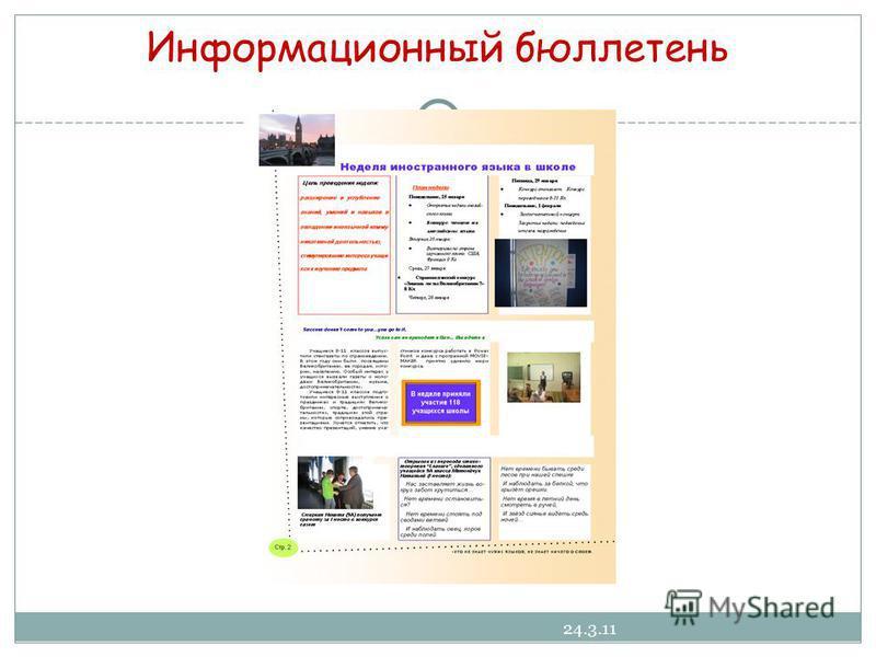 Информационный бюллетень 24.3.11